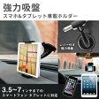 車載用 スマートフォン タブレット ホルダー スマホ スタンド 3.5〜7インチ対応 スタンド カー 汎用品 iPhone6/iPhone6 Plus/iPad mini/Amazon Kindle/Google Nexus など その他対応機種多数