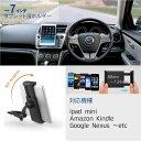 【店内全品送料無料】スマホ タブレット 車載 ホルダー スマートフォン 汎用 カー iPhone6/iPhone6 Plus/iPad mini/Amazon Kindle/Google Nexusなどのタブレットに!