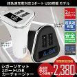 シガーソケット カーチャージャー USB ipad iphone android 対応 車載用 急速充電 4.8A LED電圧チェッカー付き スマートフォン スマホ