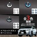 【全品送料無料】レクサス RX200T RX450H ドアロック ボタン スイッチ カバー 内装 ノブ ドレスアップ アクセサリー カスタムパーツ LEXUS RX