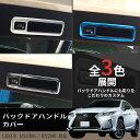 【全品送料無料】レクサス RX200t RX450h 新型 RX 20系 パーツ バックドアハンドル カバー カスタム パーツ ドレスアップ アクセサリー 内装 ガーニッシュ
