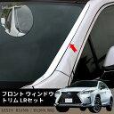 レクサス RX200t RX450h 新型 RX 20系 パーツ フロント ウィンドウ トリム LR セット モール 外装 エクステリア ドレスアップ アクセサリー カスタムパーツ LEXUS RX 社外品