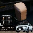 レクサス RX200t RX450h 新型 RX 20系 内装 パーツ シフト ノブ レザー カバー ドレスアップ アクセサリー カスタムパーツ LEXUS RX 社外品