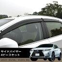 レクサス RX200t RX450h 新型 RX 20系 専用 パーツ サイドバイザー ドアバイザー 雨 泥 除け エクステリア アクセサリー ドレスアップ カスタムパーツ 車用品 社外品