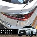 レクサス RX200t RX450h 新型 RX 20系 エアロ パーツ リア テールライト ガーニッシュ 左右 4Pセット外装 エクステリア ドレスアップ カスタム 新型 LEXUS RX DBA-AGL20W / DBA-AGL25 W対応 社外品