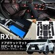 【SセールRX商品20%OFF!】レクサス 新型 RX 450h 200t 内装 パーツ ドア ポケット ドリンクホルダー ラバー マット 22pcセット ストレージボックス コンソールボックス インテリアパネル アクセサリー カスタムパーツ LEXUS rx 社外品 送料無料
