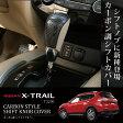 【72時間限定全品10倍ポイント還元!】エクストレイル T32 NT32 パーツ カーボン調 シフトノブ カバー カスタム ドレスアップ アクセサリー インテリア 外装 ガーニッシュ 新型 日産 NISSAN X-TRAIL XTRAIL 社外品