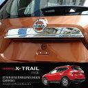 【25日9:59まで全品10倍P還元中!】日産 エクストレイル T32 NT32 HT32 HNT32 パーツ リア エンブレム下 メッキ ガ—ニッシュ トランク ドレスアップ アクセサリー NISSAN X-TRAIL XTRAIL ハイブリッド