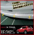 日産 新型 エクストレイル T32 専用 外装 パーツ リア バンパー ステップ ガード ステンレス キズ 防止 バック ドア カバー ステッププレート フレーム ドレスアップ アクセサリー カスタムパーツ NISSAN XTRAIL X-TRAIL 社外品