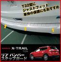 【店内クーポンでさらに10 OFF】エクストレイル T32 NT32 HT32 HNT32 パーツ リア バンパー ステップ ガード ステンレス キズ 防止 バック ドア カバー ステッププレート フレーム ドレスアップ アクセサリー カスタムパーツ NISSAN XTRAIL X-TRAIL