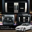 BMW 3シリーズ ★室内装備にネオクラシックな造形美★BMW 新型 3シリーズ 専用 内装 パーツ リア エアコン 吹き出し口 フレーム ガーニッシュ (Bタイプ) エアコンダクト ベゼル カバー 社外品