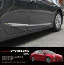 50系プリウス PHV パーツサイドモール ガーニッシュ 4pc セット ドアパネル 外装 プリウス 50系 カスタム ドレスアップ メッキ トヨタ TOYOTA 新型 PRIUS 外装 プリウス 50系