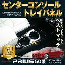 50系プリウス パーツ センターコンソールトレイ インテリアパネル ピアノブラック ガーニッシュ フレーム インテリア パネル ドレスアップ カスタム アクセサリー トヨタ TOYOTA 新型 PRIUS 50
