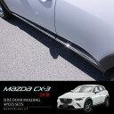 マツダ CX-3 外装 パーツ フロント リア サイドドア サイドモール ガーニッシュ 4pcセット アクセサリー エクステリア ドレスアップ カスタムパーツ MAZDA CX3 XD Touring 社外品
