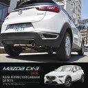 【23日14時まで全品500円OFF】CX-3 外装 パーツ リア リフレクター メッキ ガーニッシュ リアフォグ ライト ランプ 左右セット カスタム アクセサリー エクステリア ドレスアップ カスタムパーツ MAZDA CX3 XD Touring