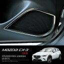 CX-3 パーツ 内装 パーツ スピーカー リング ガーニッシュ 2p セット アクセサリー インテリア ドレスアップ カスタムパーツ MAZDA CX3 XD Touring 社外品