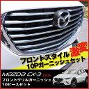 マツダ CX-3 パーツ レーダークルーズコントロール有車専用 フロント グリル ガーニッシュ 10P セット アクセサリー エクステリア ドレスアップ カスタムパーツ MAZDA CX3 XD Touring