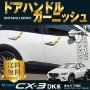 CX-3 パーツ ドアノブ ドアハンドル カバー ガーニッシュ メッキ仕上げ 外装 カスタム ドレスアップ MAZDA CX3 社外品