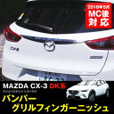 楽天E-Drive 車カスタムパーツ専門店【アフターセール限定10%OFF】マツダ CX-3 2018/5~MC前後対応 パーツ リア エンブレム上 メッキ ガーニッシュ カスタム ドレスアップ カスタムパーツ MAZDA CX3 XD Touring