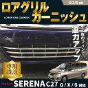 日産 新型 セレナ C27系 専用 外装 パーツ ロア グリル ガーニッシュ フロント バンパー グリル メッキ フレーム エクステリア ドレスアップ カスタム アクセサリー カスタムパーツ NISSAN SERENA C27 G X S 社外品