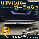 日産 新型 セレナ C27系 G X S対応 外装 パーツ リア バンパー アンダー ガーニッシュ カバー メッキ フレーム エクステリア ドレスアップ カスタム アクセサリー カスタムパーツ NISSAN SERENA C27 G X S 社外品