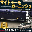 日産 新型 セレナ C27系 専用 外装 パーツ サイド ドア モール ガーニッシュ サイドスカート フレーム エクステリア ドアパネル ドレスアップ カスタム アクセサリー カスタムパーツ NISSAN SERENA C27 G X S 社外品