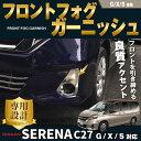日産 新型 セレナ C27系 専用 外装 パーツ フロント フォグ ライト ランプ ガーニッシュ カバー メッキ フレーム エクステリア ドレスアップ カスタム アクセサリー カスタムパーツ NISSAN SERENA C27 G X S 社外品
