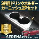 日産 新型 セレナ C27 全グレード対応 3列目 カップホルダーパネル サテンシルバー インテリアパネル 内装 カスタム パーツ ドレスアップ カスタム NISSAN SERENA C27 G X S ハイウェイスター ハイウェイスターG