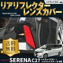 【全品送料無料】日産 新型 セレナ C27 ハイウェイスター系専用 リア リフレクター レンズ 2P ドレスアップ カスタム アクセサリー カスタムパーツ NISSAN SERENA C27 ハイウェイスター ハイウェイスターG