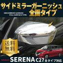 日産 新型 セレナ C27系 専用 外装 パーツ サイド ドア ミラー ガーニッシュ 全面タイプ ドアミラー ウィンカー エクステリア ドレスアップ カスタム アクセサリー カスタムパーツ NISSAN SERENA C27 G X S ハイウェイスター ハイウェイスターG