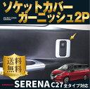 日産 新型 セレナ C27 全タイプ対応 USB シガーソケット ガーニッシュ インテリアパネル 内装 カスタム パーツ ドレスアップ カスタム NISSAN SERENA C27 G X S ハイウェイスター ハイウェイスターG