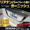 日産 新型 セレナ C27 全グレード対応 外装 パーツ リヤライセンスガーニッシュ リア ナンバープレート 周り メッキ ガーニッシュ ドレスアップ カスタム NISSAN SERENA C27 G X S ハイウェイスター ハイウェイスターG