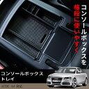 【40%OFF !!〜7/3(9:59)】アウディ A4/A5 コンソールボックストレイ 専用 整理 収納 小物入れ センターコンソールボックス Audi A4/A5 アームレスト