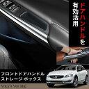 ボルボ S60 V60 フロントドア (前座席セット) 整理 収納 小物入れ ボルボ/VOLVO S60 V60 アームレスト