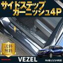 ホンダ ヴェゼル vezel RU パーツ フロント リア スカッフプレート 4pc セット サイドステップ キッキングプレート フレーム インテリア ドレスアップ 本田 HONDA