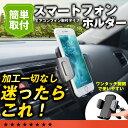 【アフターセール半額】車載 ホルダー エアコン 吹き出し口タ...