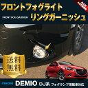【全品送料無料】DJ デミオ パーツ フロント フォグライト リング 外装 ガーニッシュ 2P メッキ カスタム djデミオ マツダ MAZDA DEMIO