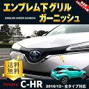トヨタ C-HR 専用 外装 パーツ フロントグリルガーニッシュ メッキ フレーム ドレスアップ カスタム トヨタ TOYOTA CH-R CHR