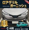 トヨタ C-HR 専用 外装 フロント ロア グリルガーニッシュ