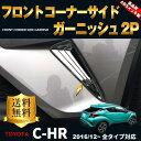 トヨタ C-HR 専用 外装 パーツ フロントコーナー ガーニッシュドレスアップ カスタム トヨタ TOYOTA CH-R CHR
