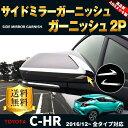 C-HR パーツ ドアミラー アンダー ガーニッシュ メッキ フレーム ドレスアップ カスタム トヨタ TOYOTA CH-R CHR