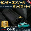 【当店オリジナルアイテム】◆限定50個入荷◆トヨタ C-HR 内装 パーツ センター コンソール ボ