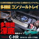 c-hr chr パーツ コンソールトレイ 内装 トヨタ カスタム アクセサリー インテリア ドレス