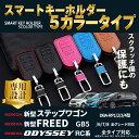 オデッセイ RC1 RC2 RC4 新型 FREED GB5 新型ステップワゴン カスタムパーツ 本革 スマートキーケース スマートキーカバー ホンダ 車種対応 HONDA ODYSSEY