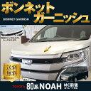 【限定10%OFFセール!】新型ノア 80系 ボンネット ガ...
