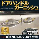 新型ノア ヴォクシー80系 ドア ハンドル カバー ドレスアップ カスタム アクセサリー マイナーチェンジ対応 前期 後期 NOAH VOXY TOYOTA トヨタ DBA-ZRR80 ZRR85 ZWR80 社外品