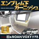 【店内クーポンでさらに10%OFF】新型ノア ヴォクシー80系 リヤライセンスガーニッシュ ドレスアップ カスタム アクセサリー マイナーチェンジ対応 前期 後期 NOAH VOXY DBA-ZRR80 ZRR85 ZWR80 TOYOTA トヨタ 社外品