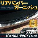 新型ノア ヴォクシー80系 リア バンパー ステップ ガード プロテクター ドレスアップ カスタム アクセサリー マイナーチェンジ対応 前期 後期 NOAH VOXY TOYOTA トヨタ 社外品