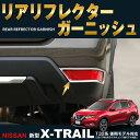 日産 エクストレイル X-TRAIL T32 後期(2017年06月〜)リアリフレクター リアフォグ ライト カバー カスタム パーツ ドレスアップ アクセサリー 外装 日産 NISSAN X-TRAIL XTRAIL ハイブリッド 社外品