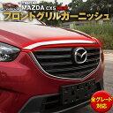 【さらにクーポンで10 OFF】CX-5 KE系 パーツ フロントグリル メッキ ガーニッシュ (エンブレム上) 外装 エクステリア エアロ ドレスアップ カスタムパーツ マツダ MAZDA CX5